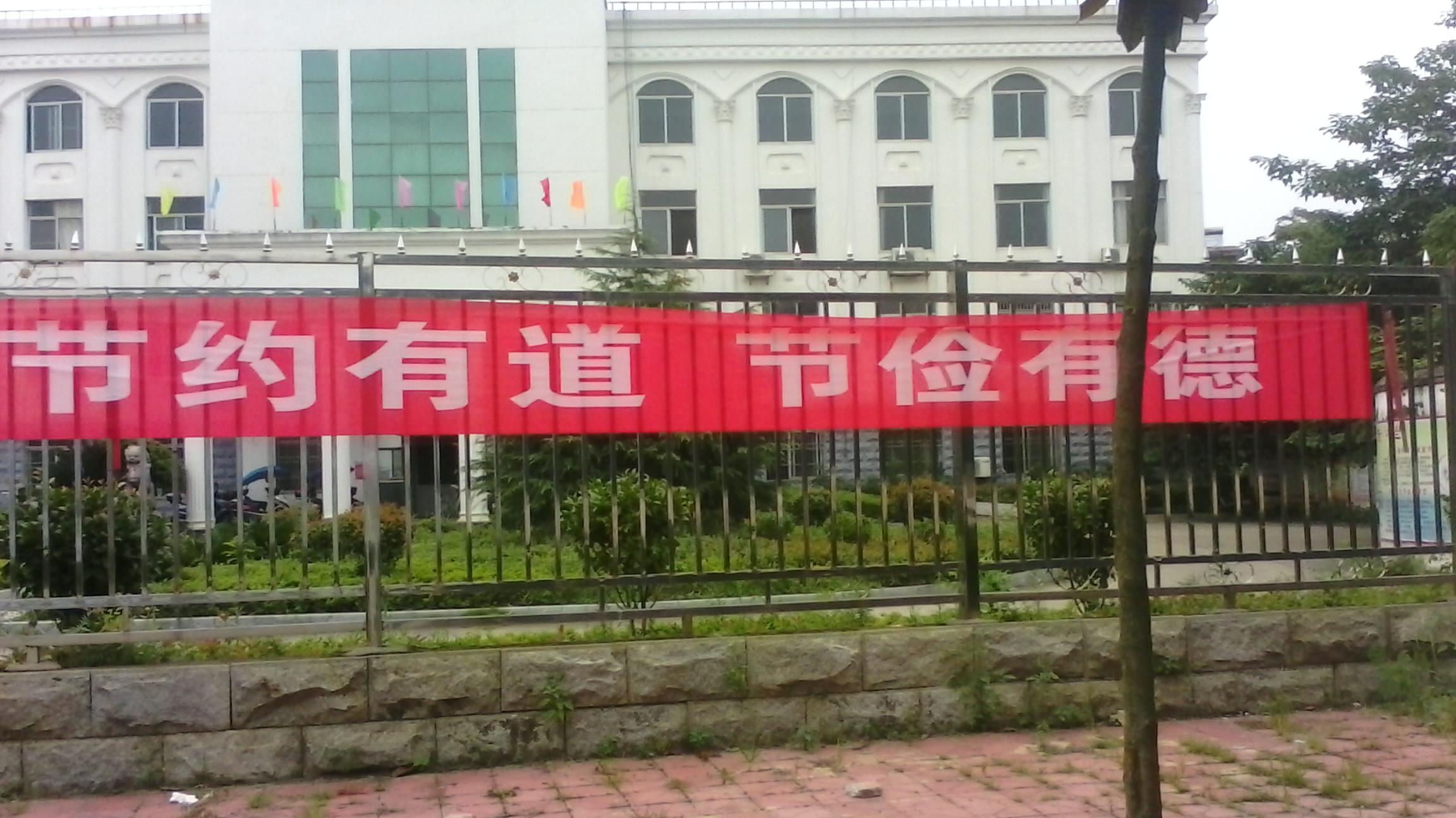 都昌镇公共机构节能