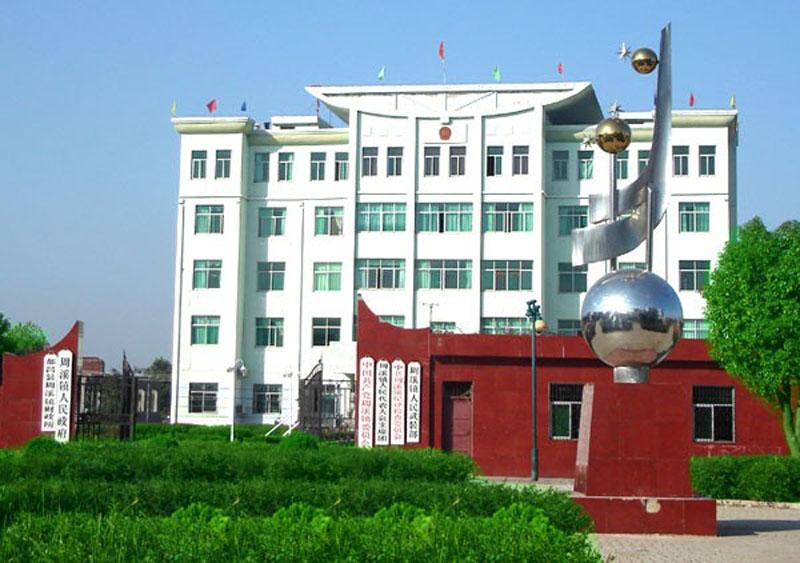 周溪镇政府大楼