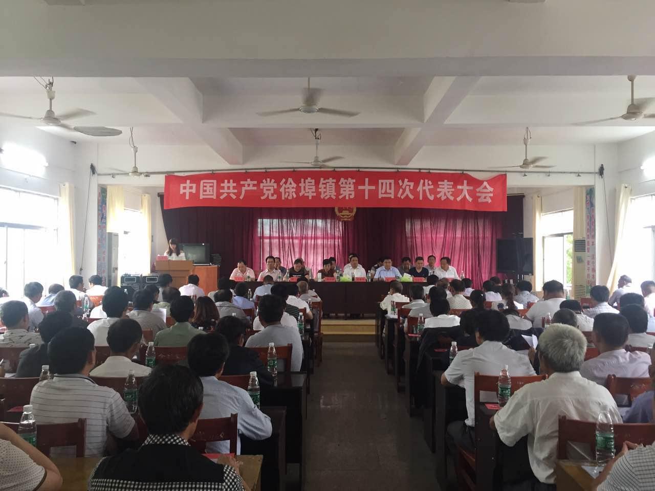 中共徐埠镇第十四次党代会胜利召开