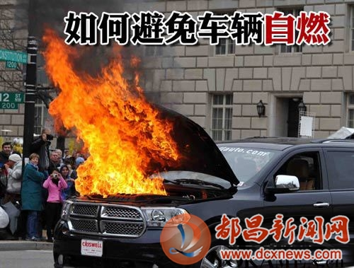 之所以旧车发生的自燃事故较多,是与不少旧车车主不注重维护保养有关.